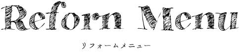 Reforn Menu リフォームメニュー