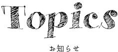 Topics お知らせ